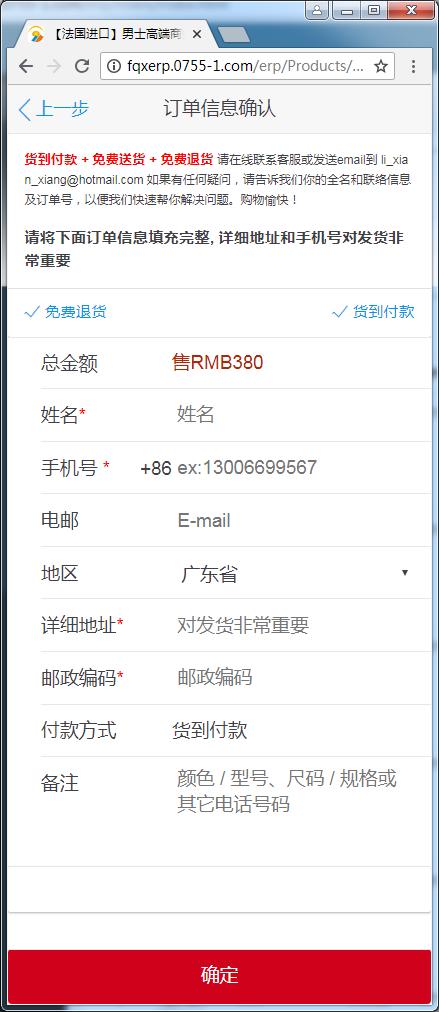 录入收件人信息页.png