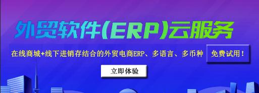 富群兴外贸电商ERP