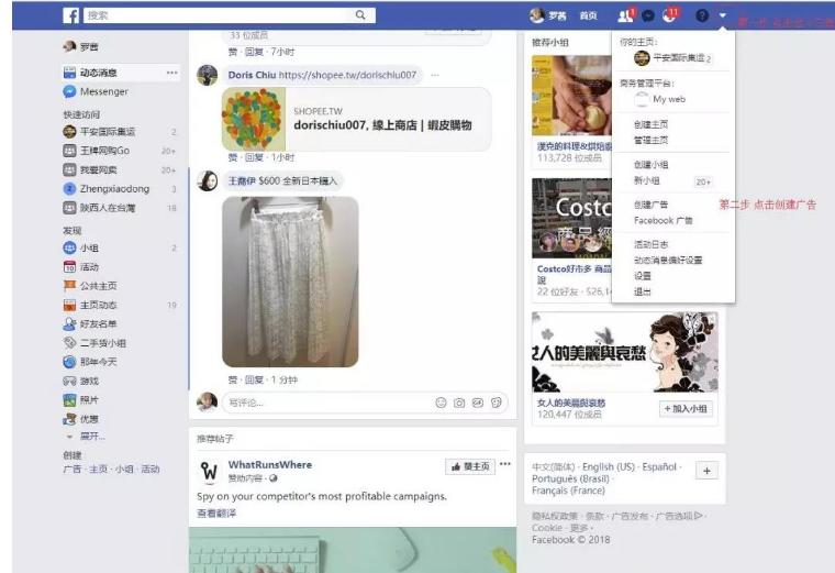 FB广告后台开始制作广告